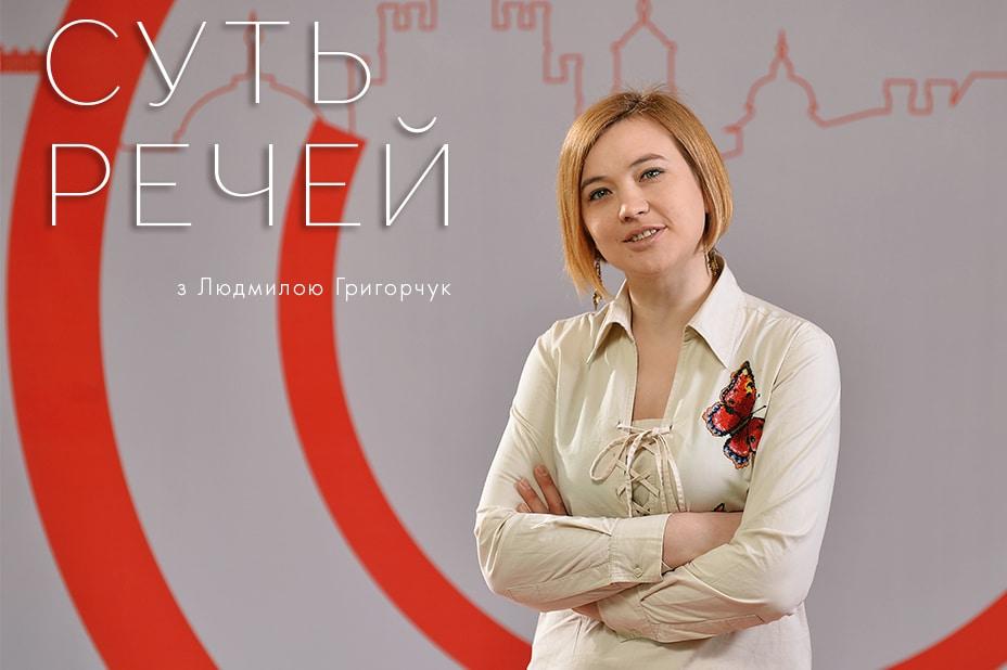 «Суть речей» на Радіо 10 з Людмилою Григорчук