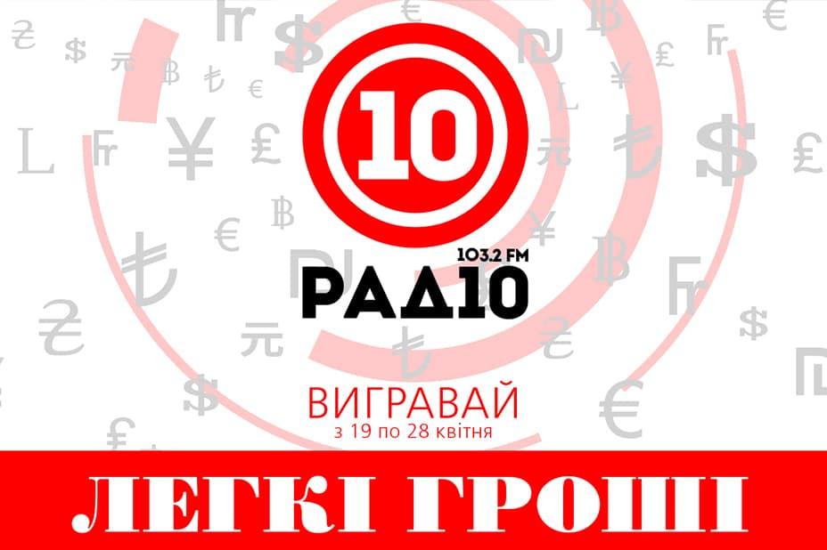 «Легкі гроші» на Радіо 10