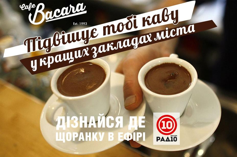 Bacara пригощає кавою