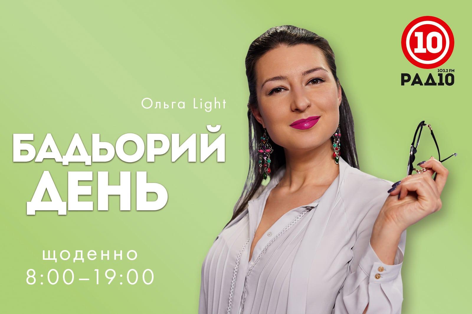 «Бадьорий День» з Ольгою Light