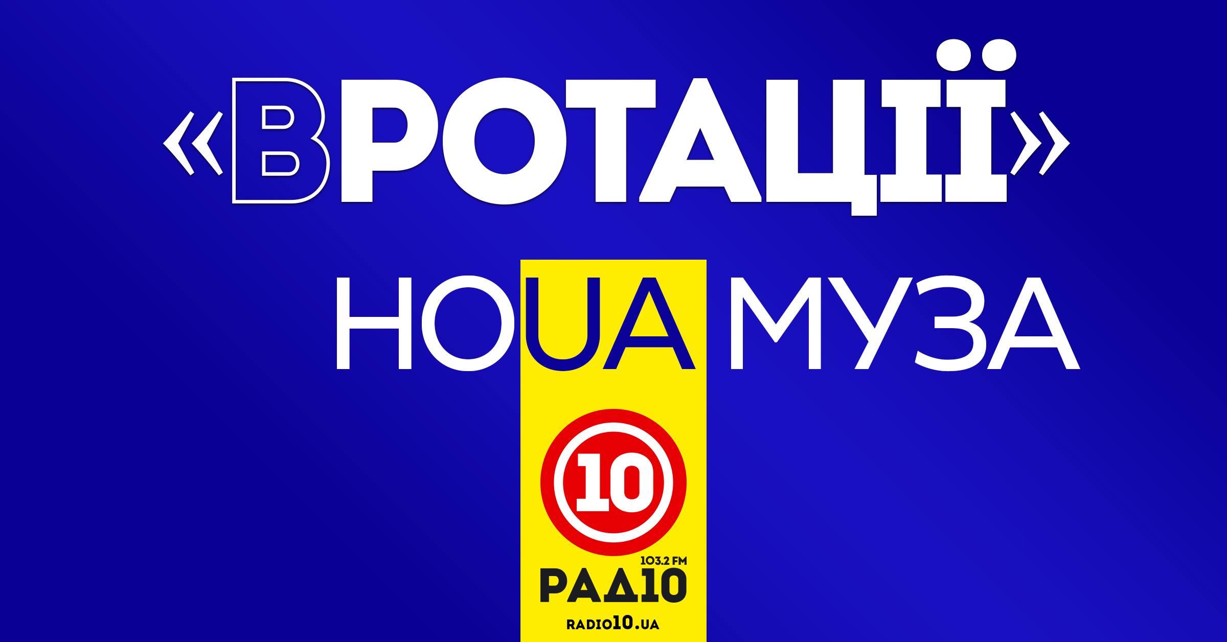 В ротації за жовтень на Радіо 10