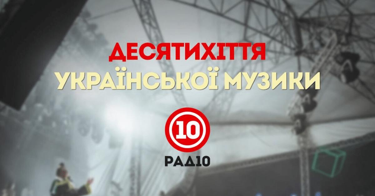 Десятихіття української музики