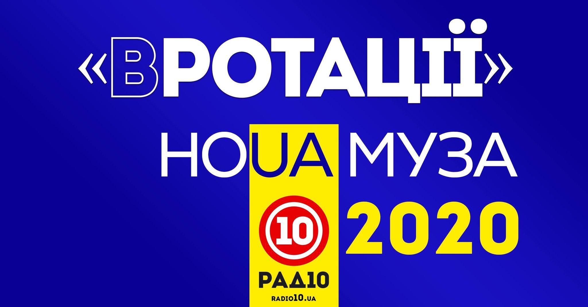 ВРОТАЦІЇ | 110 крутих українських хітів за 2020 рік